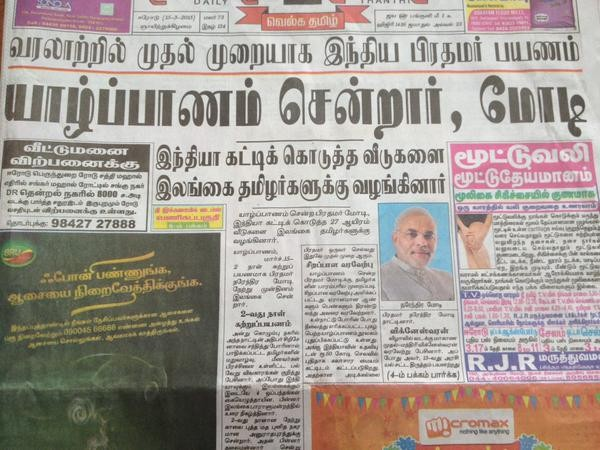 Historic event of PM Modi visiting Jaffna being reported in Indian Press